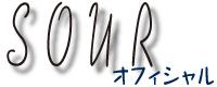 SOUR_オフィシャルサイト