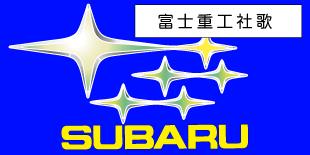 富士重工社歌のイメージ